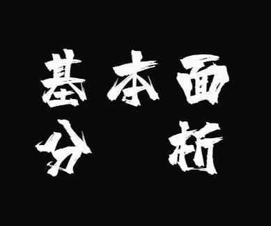 【新闻早班车】今日股市行情最新消息6月4日